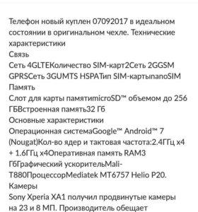 Обменяю Soni Xperia XA1 на айфон 6s или самсунг 5А