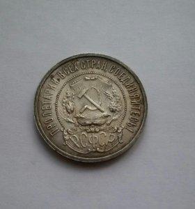50 копеек монета Р.С.Ф.С.Р. 1921г.