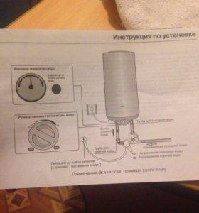 Электро- водонагреватель HAIER