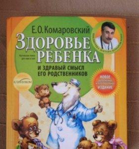 """Книга """"Здоровье ребёнка"""".Е.О.Комаровский"""
