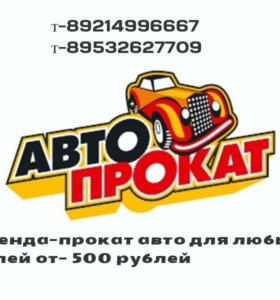 Прокат-Аренда авто