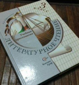 Учебник литературное чтение 3 класс.
