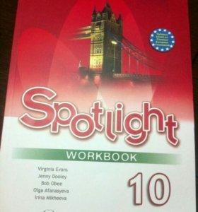 Печатная тетрадь по английскому 10 класс