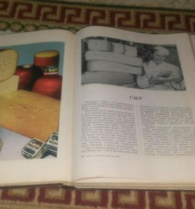 """Книга """"О вкусной и здоровой пищи""""1955года."""