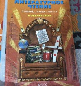 Учебник литературное чтение 4 класс Бунеев.