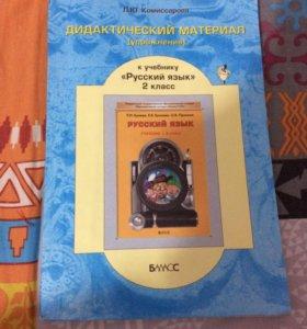 Дидактический материал 2 класс русский язык