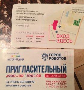 Билеты на выставку роботов