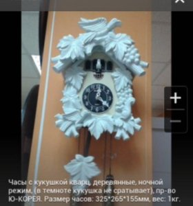 Часы настенные , кукушка