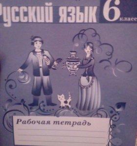 Рабочая тетрадь по русскому языку 6 класс
