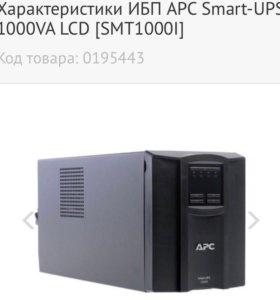 ИБП Smart ups smt1000i
