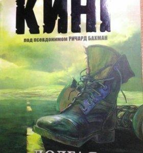 "Книга Стивен Кинг ""Долгая прогулка"""