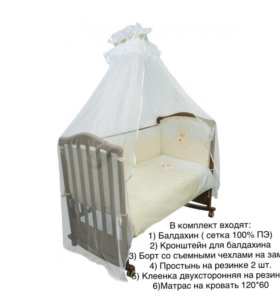 Кроватка с сердечком +Балдахин+ бортики+ матрасик