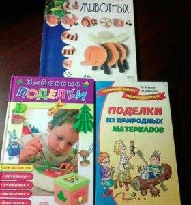 Книги 3шт