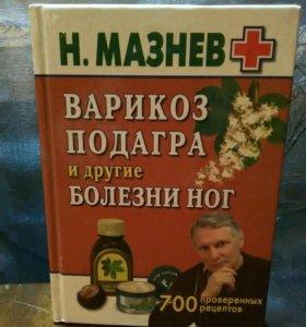 Н.Мазнев.Варикоз,подагра и другие болезни ног