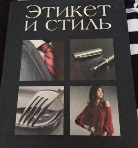 Книга этика и стиль