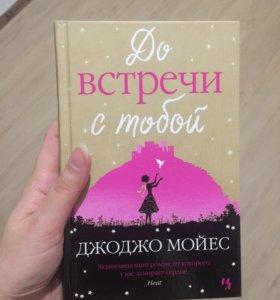 """Книга """"До встречи с тобой"""" Д. Мойес"""