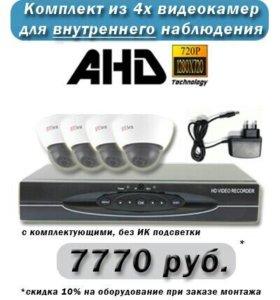 Комплект внутреннего наблюдение на 4 видеокамеры