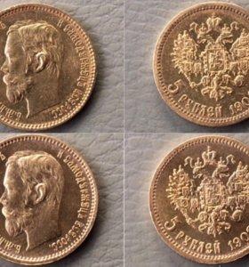 5 рублей Николай II 1899.1900.1901.1902гг