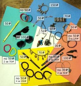 Украшения браслеты, подвески, цепочка, серьги