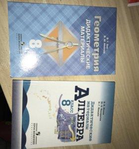 Дидактические материалы по алгебре и геометрии