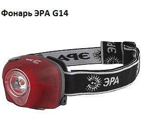 Фонарь ЭРА G14 (3*AAA) налобный 14LED