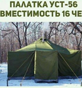 Продам палатку УСТ-56