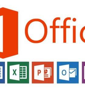 Установка лицензионного ПО. Office, Windows.