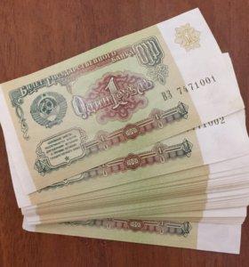 1 рубль СССР 1991 года, пресс