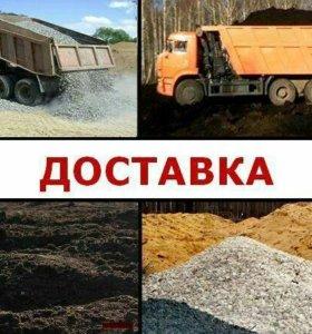 ДОСТАВИМ ЩЕБЕНЬ, ЧЕРНОЗЕМ, ТОРФ, СКАЛА