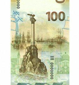 Купюры номеналом 100 р.
