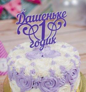 Топер в торт.