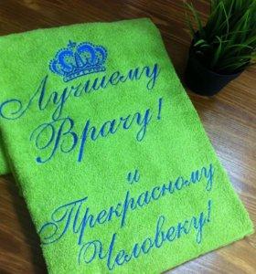 Именное полотенце - оригинальный подарок