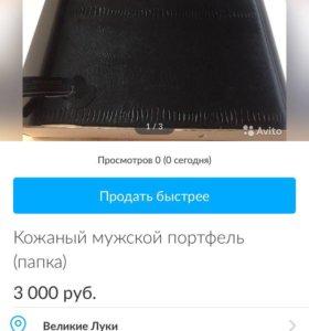 Кожаный портфель (папка)