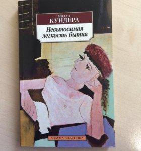 """Милан Кундера """"Невыносимая лёгкость бытия"""""""