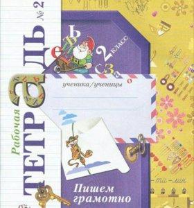 Русский язык-Пишем грамотно2класс.Рабочая тетрадь2