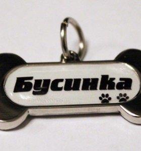 Ветлуга! Кому адресник для собаки?