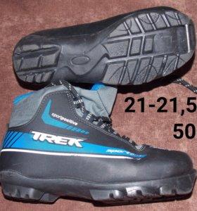 Лыжные ботинки 21-21,5 см