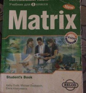 Matrix;Учебник по английскому языку 8 класс