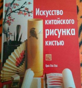 Книга Искусство китайского рисунка кистью