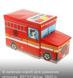 Новые коробки д/игрушек
