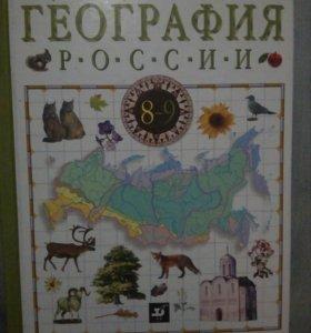 Новый учебник по георгафии