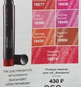 Помада-маркер акварель strawberry, клубника