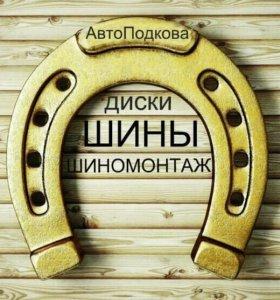 ХРАНЕНИЕ ШИН, КОЛЁС