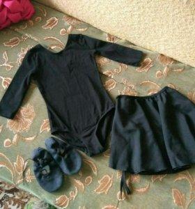 Купальник,юбка,балетки для танцев