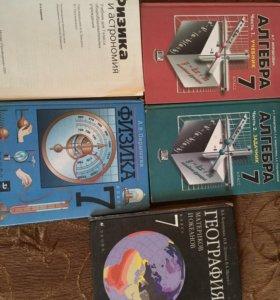 Учебники 7класса по