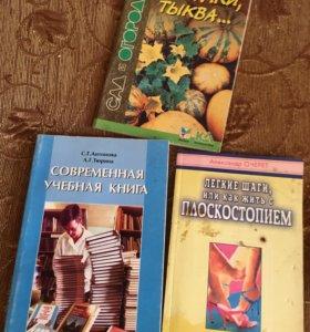 Книги для общего развития
