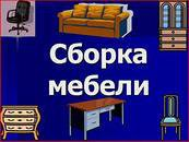 Сборка разборка и ремонт КОРПУСНОЙ мебели у вас до
