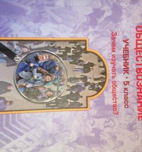 Учебник по обществознанию , 5 класс