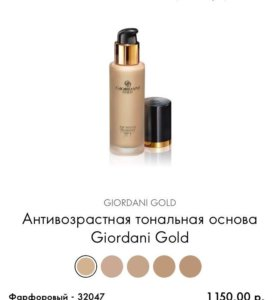 """Тональная основа """"Giordani Gold"""" Oriflame"""