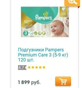Pampers Premium Care 3 (120шт)